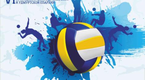 #волейбольныйТурнир