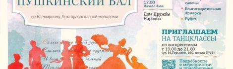Приглашаем на Ежегодный молодёжный бал!